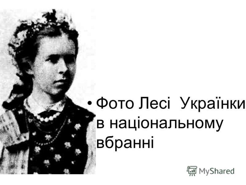 Фото Лесі Українки в національному вбранні