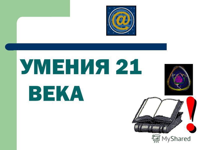 УМЕНИЯ 21 ВЕКА