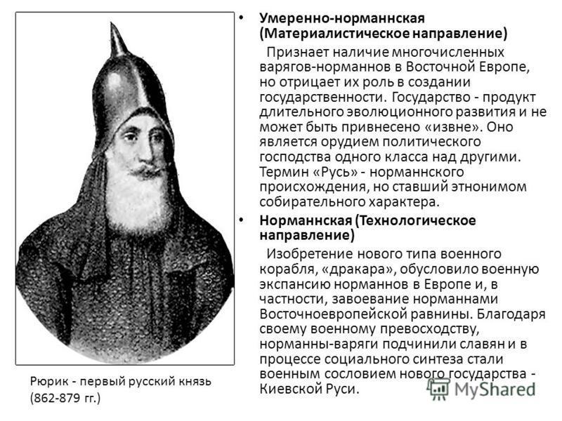 Умеренно-норманнская (Материалистическое направление) Признает наличие многочисленных варягов-норманнов в Восточной Европе, но отрицает их роль в создании государственности. Государство - продукт длительного эволюционного развития и не может быть при