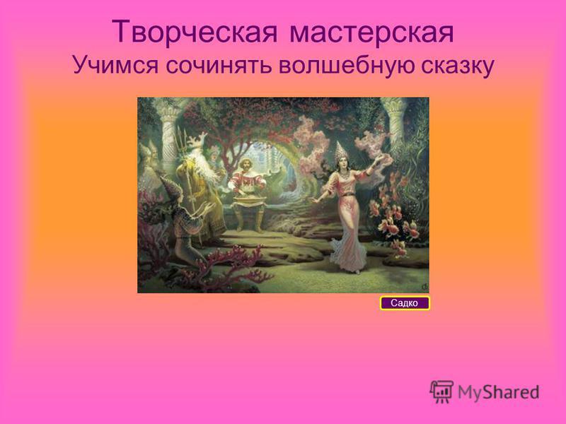 Творческая мастерская Учимся сочинять волшебную сказку Садко
