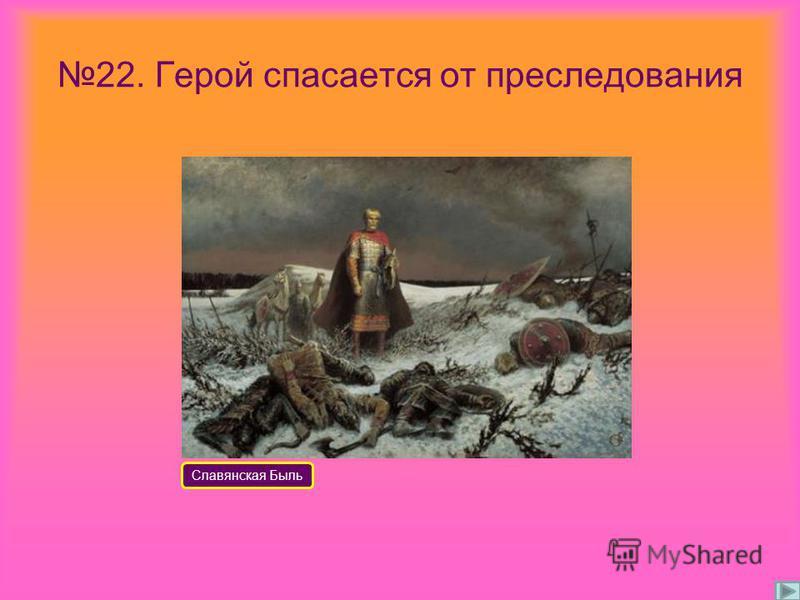 22. Герой спасается от преследования Славянская Быль
