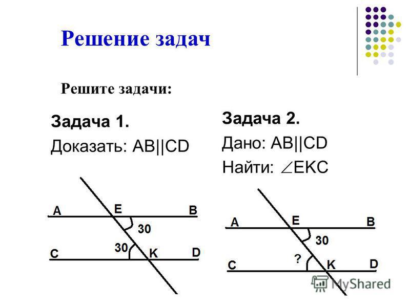 Решение задач Задача 1. Доказать: AB||CD Задача 2. Дано: AB||CD Найти: EKC Решите задачи: