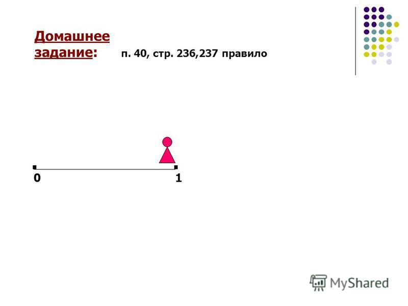 Домашнее задание: п. 40, стр. 236,237 правило 01..