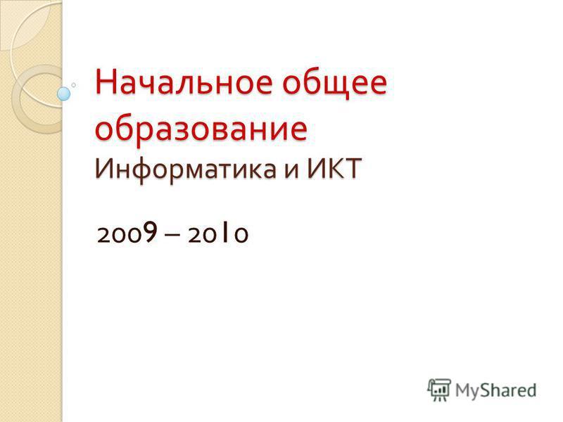 Начальное общее образование Информатика и ИКТ 2009 – 2010