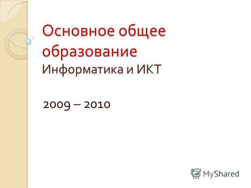 Основное общее образование Информатика и ИКТ 2009 – 2010