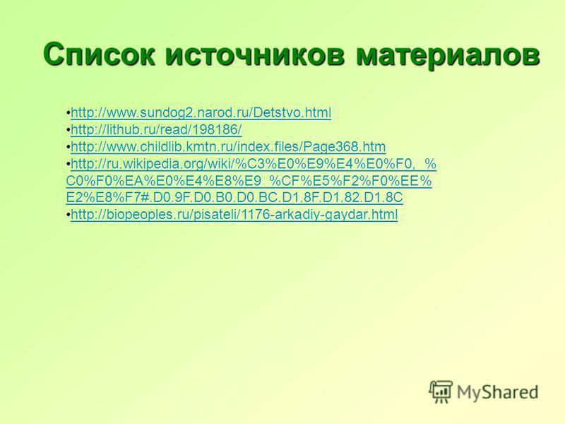 Список источников материалов http://www.sundog2.narod.ru/Detstvo.htmlhttp://www.sundog2.narod.ru/Detstvo.htmlhttp://www.sundog2.narod.ru/Detstvo.html http://lithub.ru/read/198186/http://lithub.ru/read/198186/http://lithub.ru/read/198186/ http://www.c