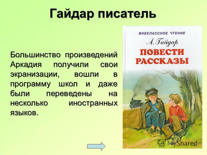 Большинство произведений Аркадия получили свои экранизации, вошли в программу школ и даже были переведены на несколько иностранных языков. Гайдар писатель