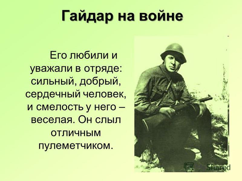Его любили и уважали в отряде: сильный, добрый, сердечный человек, и смелость у него – веселая. Он слыл отличным пулеметчиком. Гайдар на войне