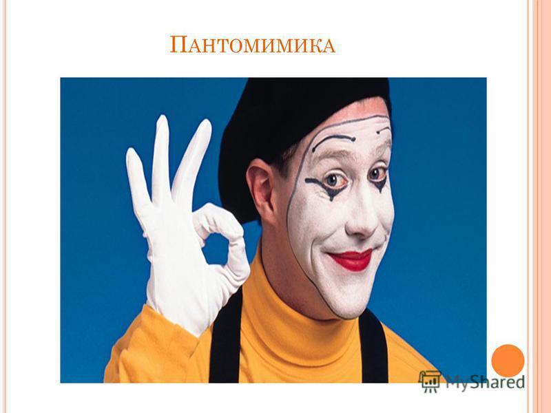 П АНТОМИМИКА