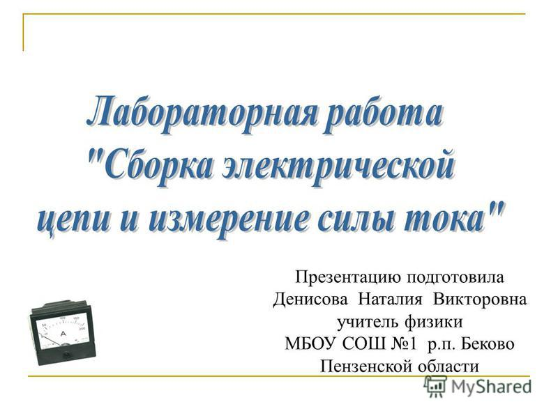 Презентацию подготовила Денисова Наталия Викторовна учитель физики МБОУ СОШ 1 р.п. Беково Пензенской области