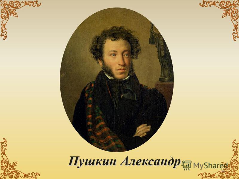 Пушкин Александр 30
