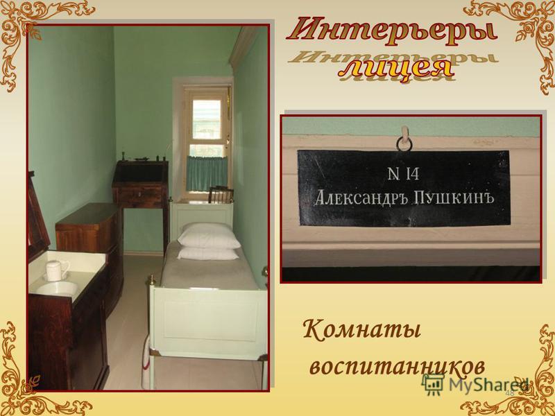 Комнаты воспитанников 48