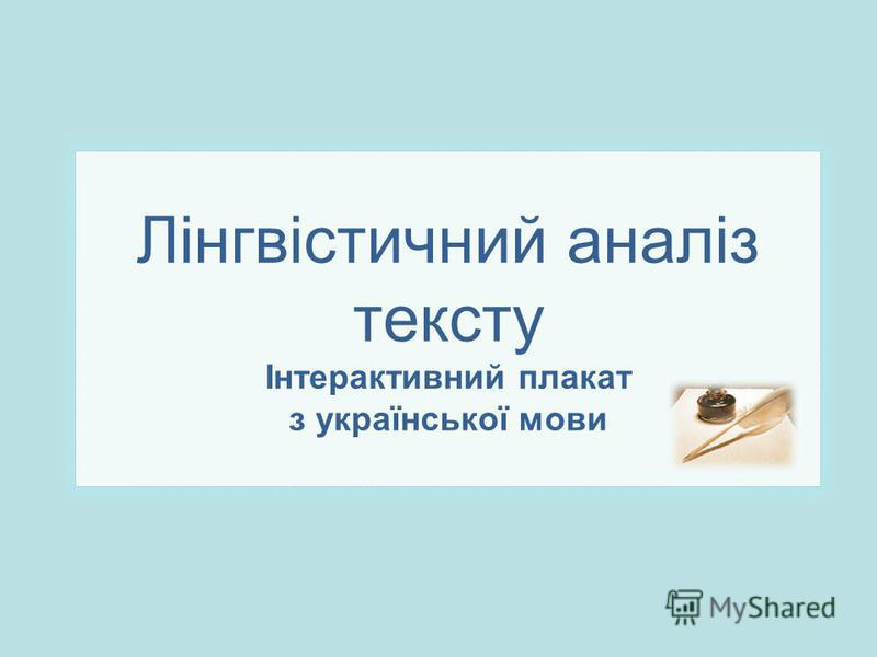 Лінгвістичний аналіз тексту Інтерактивний плакат з української мови