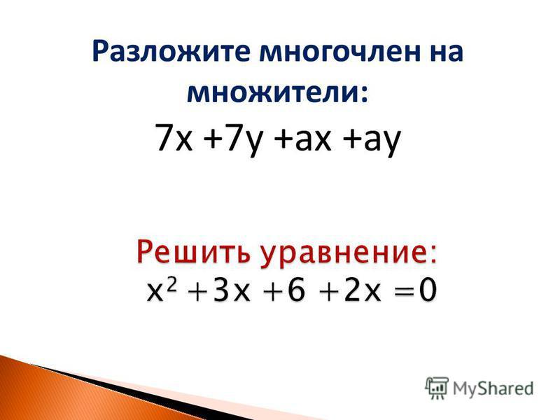 Разложите многочлен на множители: 7x +7y +ax +ay