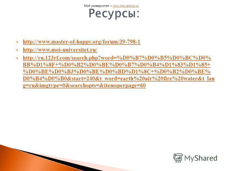 http://www.master-of-happy.org/forum/39-798-1 http://www.moi-universitet.ru/ http://www.moi-universitet.ru/ http://ru.123rf.com/search.php?word=%D0%B7%D0%B5%D0%BC%D0% BB%D1%8F+%D0%B2%D0%BE%D0%B7%D0%B4%D1%83%D1%85+ %D0%BE%D0%B3%D0%BE%D0%BD%D1%8C+%D0%B