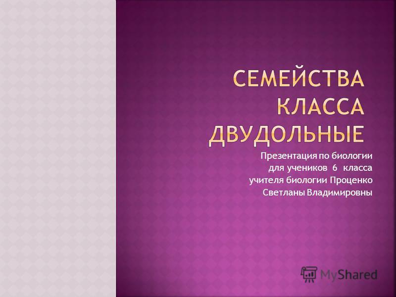 Презентация по биологии для учеников 6 класса учителя биологии Проценко Светланы Владимировны