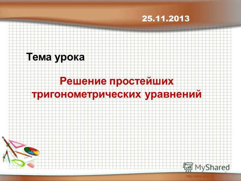 Решение простейших тригонометрических уравнений Тема урока 9 25.11.2013