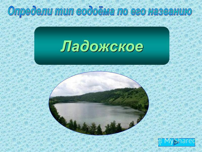 озеро Ладожское