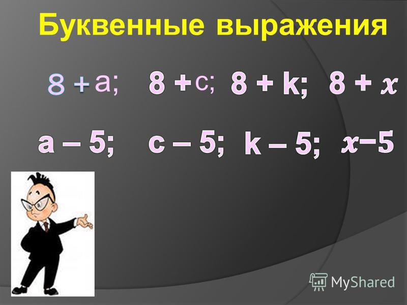 Буквенные выражения a;a; с;