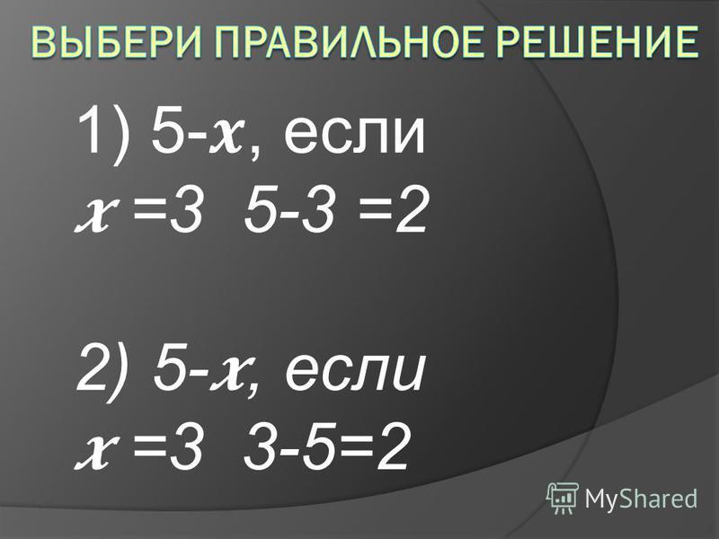 1) 5-, если =3 5-3 =2 2) 5-, если =3 3-5=2