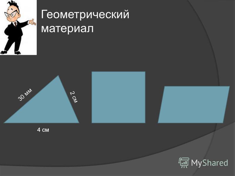 Геометрический материал 30 мм 2 см 4 см