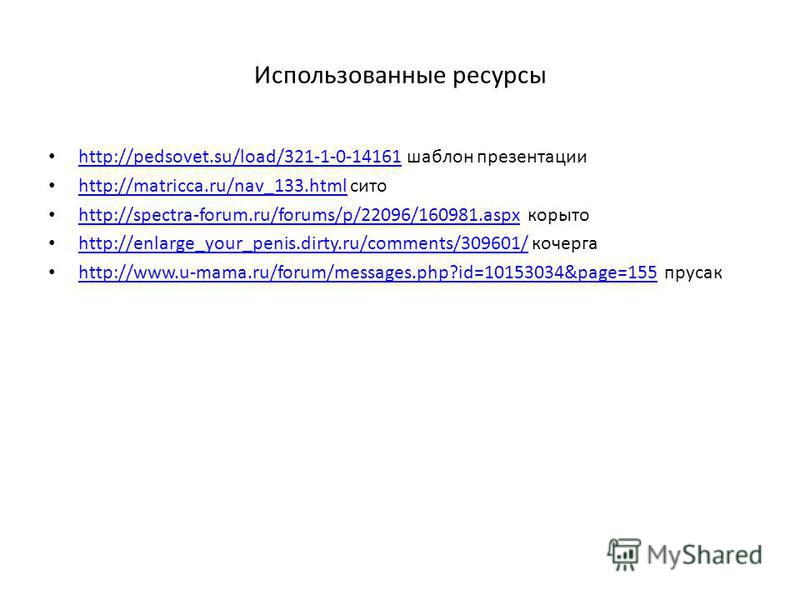 Использованные ресурсы http://pedsovet.su/load/321-1-0-14161 шаблон презентации http://pedsovet.su/load/321-1-0-14161 http://matricca.ru/nav_133. html сито http://matricca.ru/nav_133. html http://spectra-forum.ru/forums/p/22096/160981. aspx корыто ht