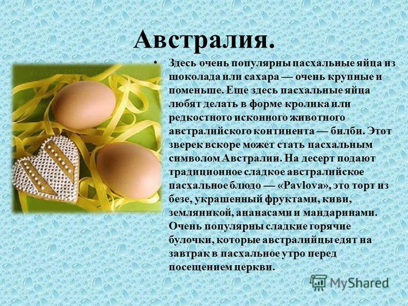 Австралия. Здесь очень популярны пасхальные яйца из шоколада или сахара очень крупные и поменьше. Еще здесь пасхальные яйца любят делать в форме кролика или редкостного исконного животного австралийского континента билби. Этот зверек вскоре может ста