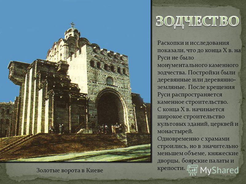 Раскопки и исследования показали, что до конца Х в. на Руси не было монументального каменного зодчества. Постройки были деревянные или деревянно- земляные. После крещения Руси распространяется каменное строительство. С конца Х в. начинается широкое с