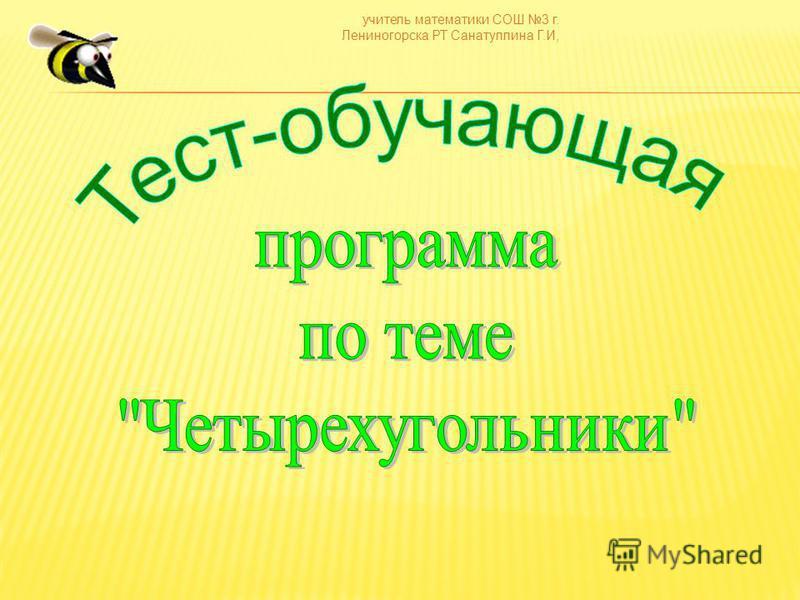 учитель математики СОШ 3 г. Лениногорска РТ Санатуллина Г.И,