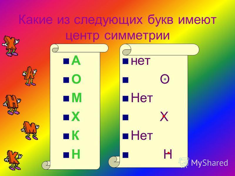 Какие из следующих букв имеют центр симметрии А О М Х К Н нет О Нет Х Н