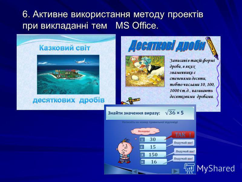 Рішення проблем 5. Створення та використання готових мультимедійних уроків-презентацій по всім темам MS Office. Їх можна використовувати як в класі так і вдома для самостійного навчання.