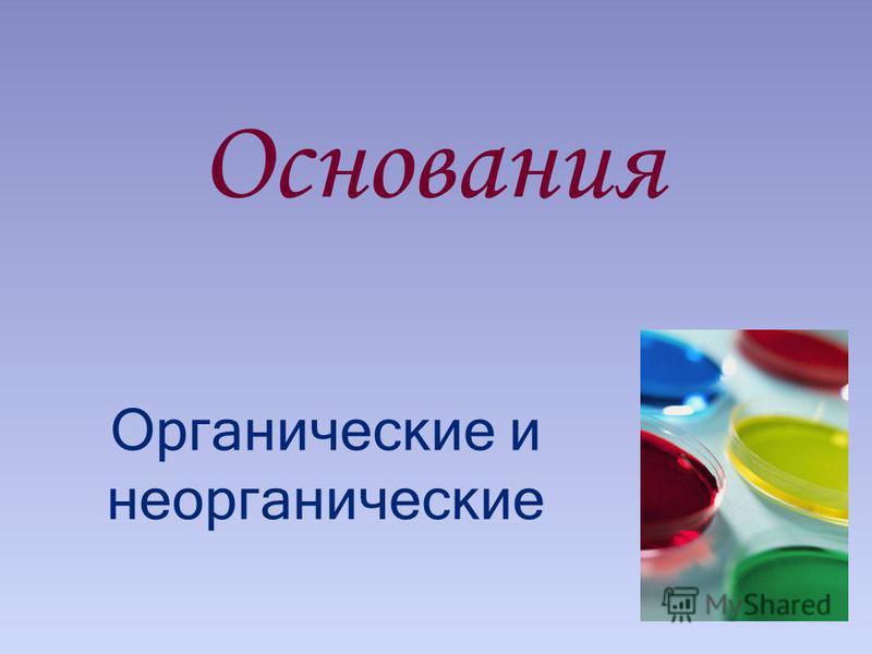 Основания Органические и неорганические