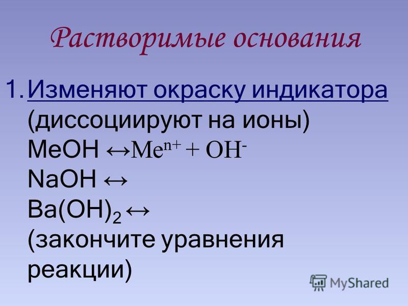 Растворимые основания 1. Изменяют окраску индикатора (диссоциируют на ионы) МеОН Ме n+ + OH - NaOH Ba(OH) 2 (закончите уравнения реакции)
