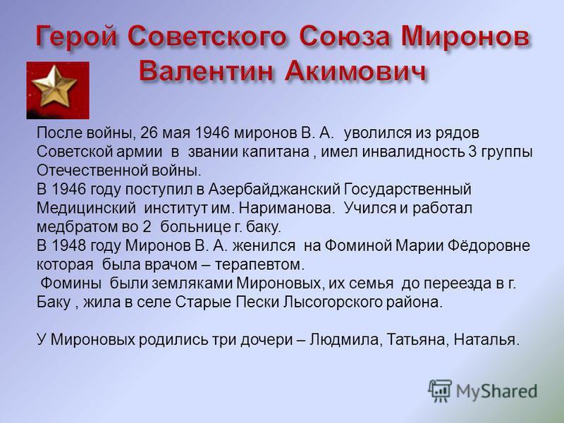 После войны, 26 мая 1946 миронов В. А. уволился из рядов Советской армии в звании капитана, имел инвалидность 3 группы Отечественной войны. В 1946 году поступил в Азербайджанский Государственный Медицинский институт им. Нариманова. Учился и работал м