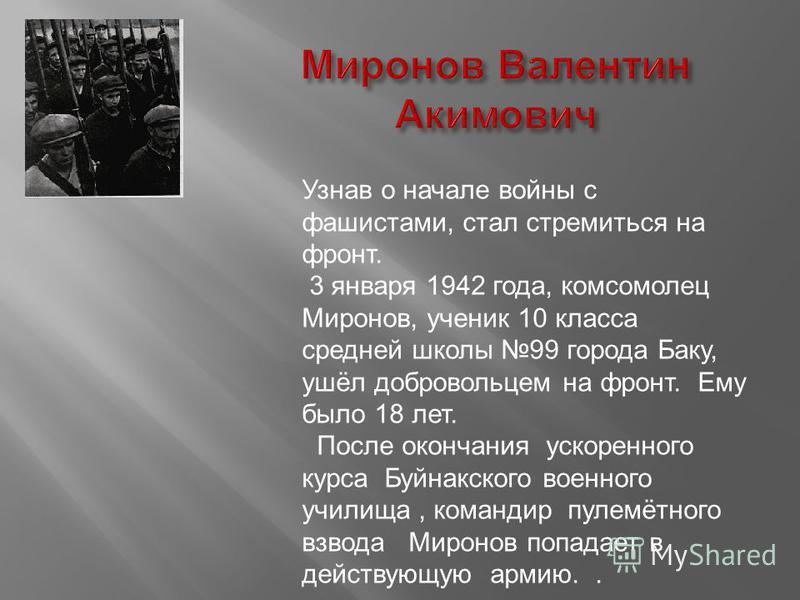 Узнав о начале войны с фашистами, стал стремиться на фронт. 3 января 1942 года, комсомолец Миронов, ученик 10 класса средней школы 99 города Баку, ушёл добровольцем на фронт. Ему было 18 лет. После окончания ускоренного курса Буйнакского военного учи