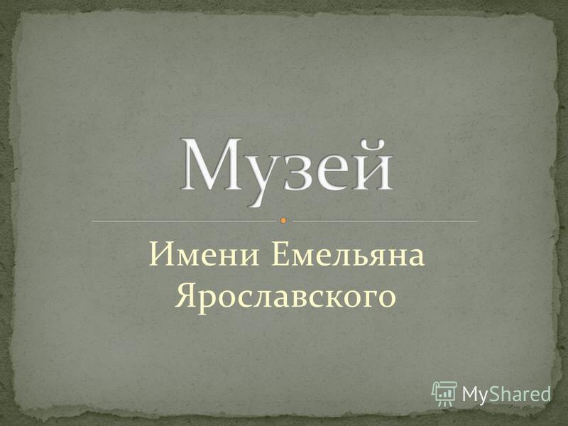 Имени Емельяна Ярославского