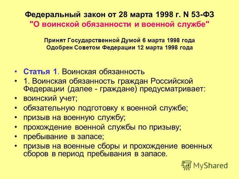 Федеральный закон от 28 марта 1998 г. N 53-ФЗ