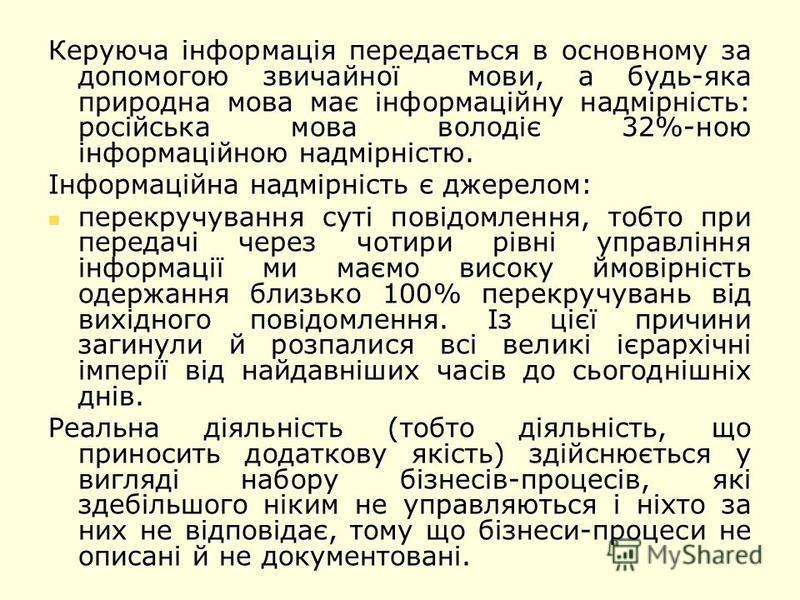 Керуюча інформація передається в основному за допомогою звичайної мови, а будь-яка природна мова має інформаційну надмірність: російська мова володіє 32%-ною інформаційною надмірністю. Інформаційна надмірність є джерелом: перекручування суті повідомл