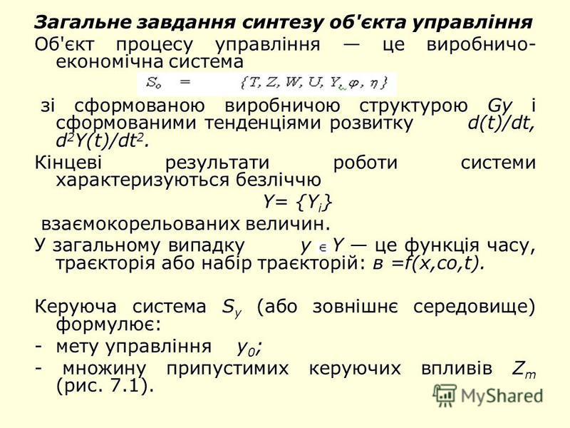 Загальне завдання синтезу об'єкта управління Об'єкт процесу управління це виробничо- економічна система зі сформованою виробничою структурою Gy і сформованими тенденціями розвитку d(t)/dt, d 2 Y(t)/dt 2. зі сформованою виробничою структурою Gy і сфор