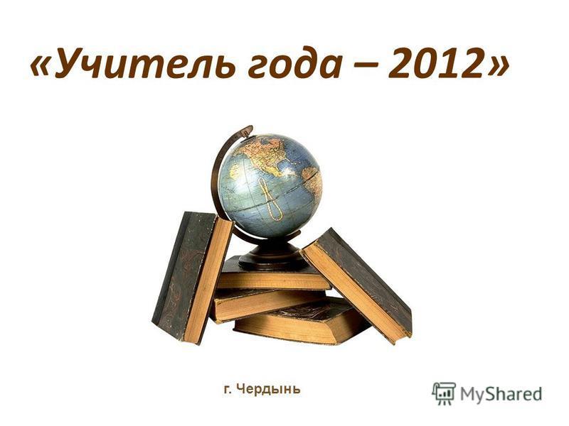 «Учитель года – 2012» г. Чердынь
