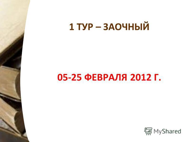 1 ТУР – ЗАОЧНЫЙ 05-25 ФЕВРАЛЯ 2012 Г.
