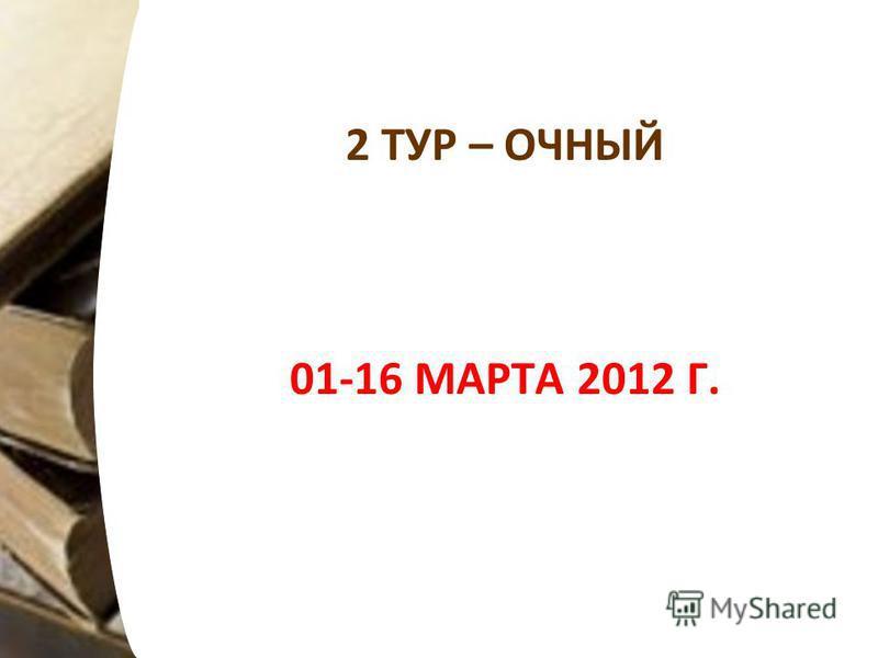 2 ТУР – ОЧНЫЙ 01-16 МАРТА 2012 Г.