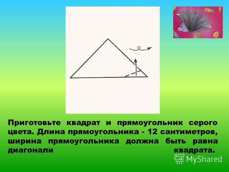 Приготовьте квадрат и прямоугольник серого цвета. Длина прямоугольника - 12 сантиметров, ширина прямоугольника должна быть равна диагонали квадрата.