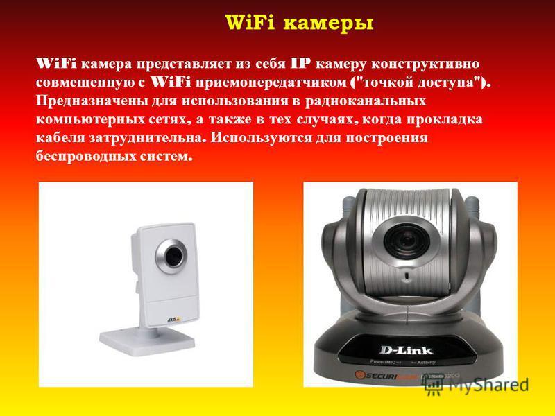 WiFi камеры WiFi камера представляет из себя IP камеру конструктивно совмещенную с WiFi приемопередатчиком (
