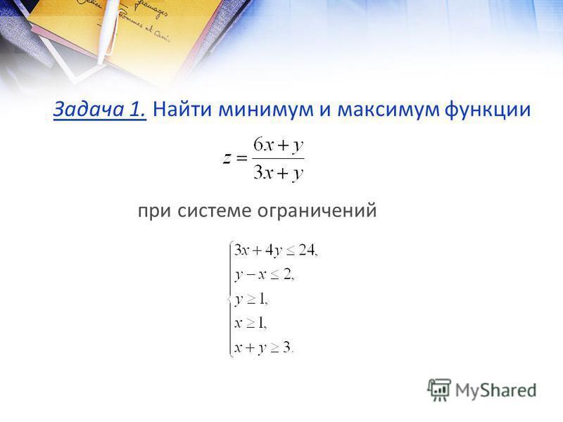 Задача 1. Найти минимум и максимум функции при системе ограничений