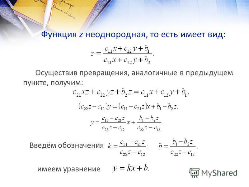 Функция z неоднородная, то есть имеет вид: Осуществив превращения, аналогичные в предыдущем пункте, получим: Введём обозначения имеем уравнение