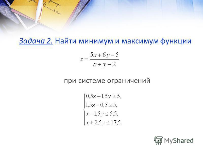 Задача 2. Найти минимум и максимум функции при системе ограничений