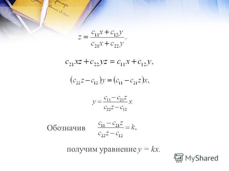 Обозначив получим уравнение y = kx.
