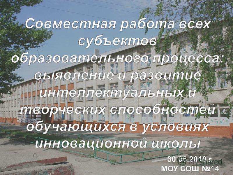 30.08.2010 г. МОУ СОШ 14