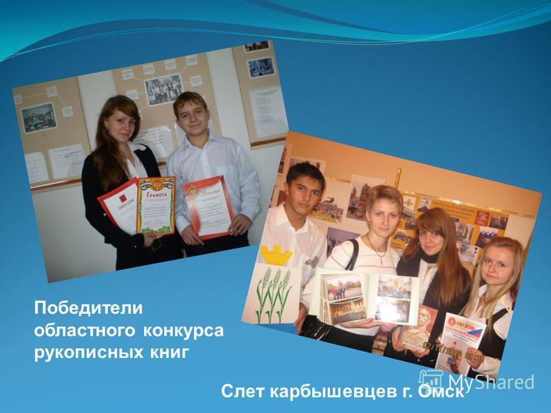 Слет карбышевцев г. Омск Победители областного конкурса рукописных книг